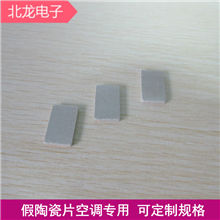 假片陶瓷墊15*24*2空調專用陶瓷墊 絕緣散熱假片陶瓷