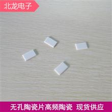 高頻陶瓷片 氧化鋁陶瓷片 導熱絕緣陶瓷 11*18*2.3mm無孔陶瓷