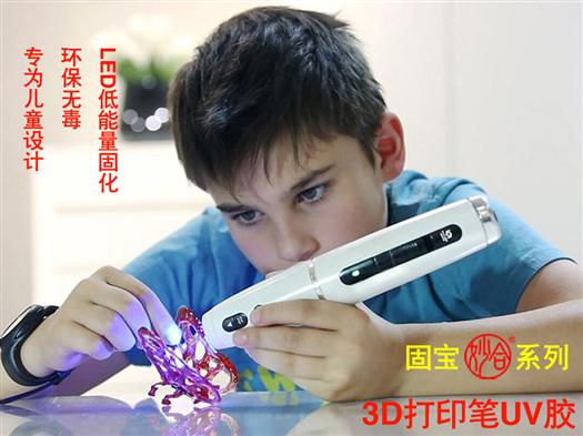 3D打印筆UV膠