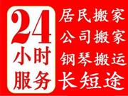 深圳科技园搬家公司 个人搬家面包车88元起