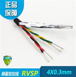 2对RVSP屏蔽双绞线