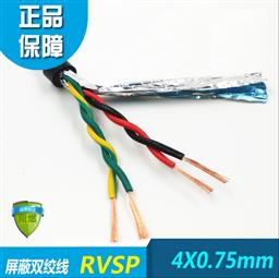 2对屏蔽双绞线RVSP