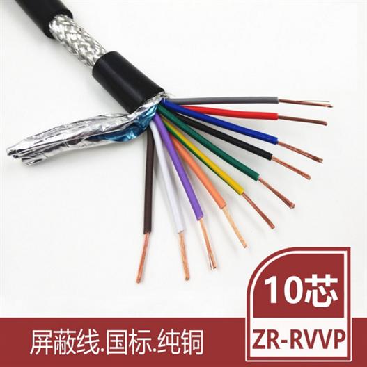 10芯RVVP屏蔽线