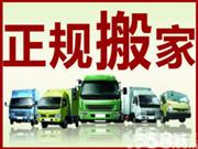 深圳搬家公司哪家好?哪家便宜?