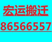 深圳华港新村搬家公司怎么收费86566557