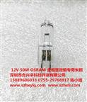 OSRAM 12V /50W 米胆