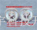 体视显微镜专用卤素杯灯12V 10W