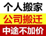 深圳平顶山搬家公司 专业空调师傅