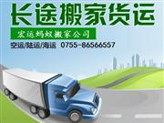 深圳搬家公司收费标准