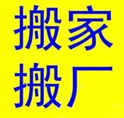 深圳搬家公司费用