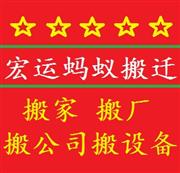 深圳貨運搬家公司