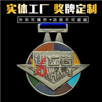 文博WB-170311逃亡者獎牌奧運會獎章運動會跑步馬拉松深圳文博獎牌