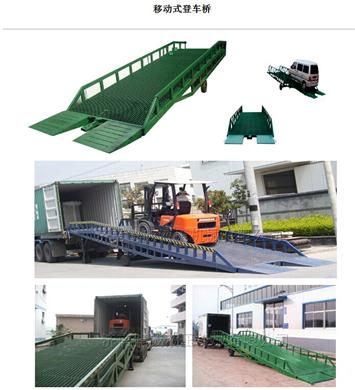 12吨移动式登车桥生产批发
