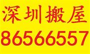 深圳天天搬家公司