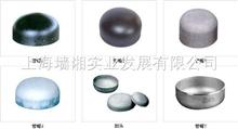 ASTM A403对焊管帽 304对焊管帽 304L对焊管帽