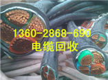 廣州市黃埔區電纜回收公司,報廢電纜線收購哪家價格高