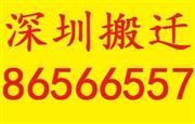 深圳南山大沖搬家公司86566557