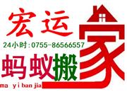 深圳南山后海搬家公司86566557