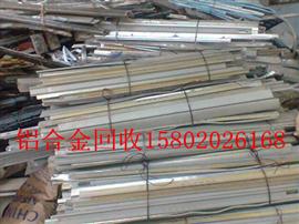 广州市荔湾区专业收购废铝公司,报废铝合金型材回收价格