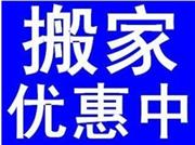 深圳世界之窗搬家公司 就近派車服務 省錢