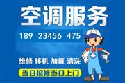 深圳南山空调移机多少钱一次