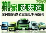 深圳幸福里搬家公司 帮您搬家 安全放心
