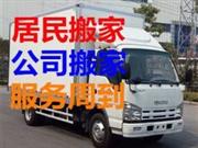 深圳欢乐谷搬家公司 价格低 信誉好
