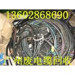 廣州電纜線回收廠家|采購蘿崗區廢舊電纜回收價格