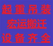 深圳沙井搬家公司 起重公司