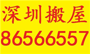 深圳公明搬家公司 誠信可靠的搬家公司