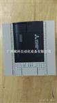 清远买FX3SA-20MR-CM找观科13829713030