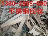 廣州市永和開發區廢不銹鋼回收-科學城收購價格