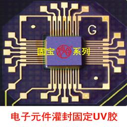 電子元件灌封固定UV膠