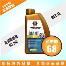 高级排挡油ATF IIIG
