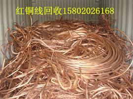 广州市黄埔开发区黄铜回收公司大量收购紫铜价格很高