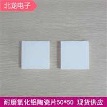 無孔95氧化鋁陶瓷片50*50*10mm耐磨耐高溫剛玉板