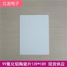 99氧化铝陶瓷片139*189*1mm无孔陶瓷基片绝缘散热片