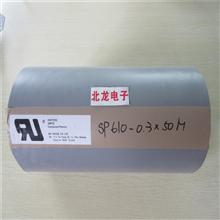 臺灣六相矽膠布0.3mm灰色厚度0.3*300寬*1米六相硅膠布