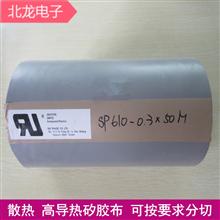 臺灣先鋒矽膠布厚度0.23mm/0.3mm寬度300mm高導熱矽膠布絕緣導熱硅膠布