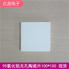 95氧化铝陶瓷片100*100*10mm 耐高温耐高压 刚玉板