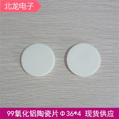 无孔99氧化铝陶瓷片Φ36*4mm圆形陶瓷片LED专用