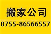 深圳南山搬家公司 實在的服務