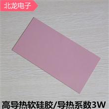 高导热软硅胶粉红色导热系数3.0W多种规格厚度200*400mm多种规格厚度可背单面胶可背双面胶