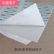 高导热软硅胶5W灰色200*400mm多种规格厚度 散热软硅胶垫矽胶垫片壳背双面胶单面胶3M胶