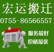 深圳南山周邊搬家公司 搬家搬屋搬廠 快速上門
