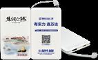 卡片移动电源(10000毫安)