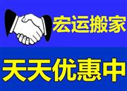 深圳西鄉搬家公司 居民搬家