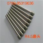 R4.5金刚石磨头