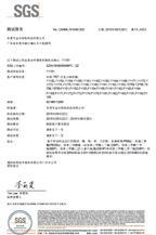 压克力保护膜SGS报告