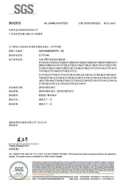 硅胶保护膜SGS报告